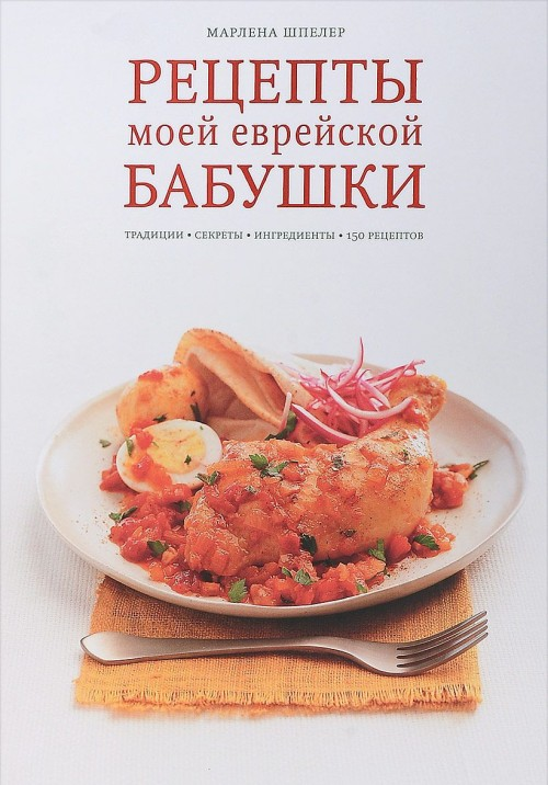 Retsepty moej evrejskoj babushki