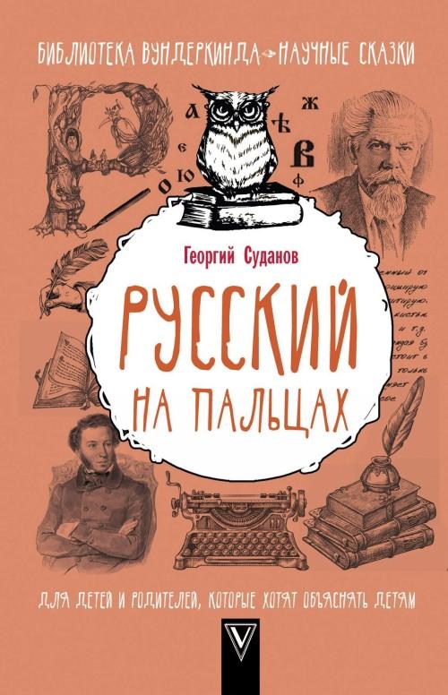 Russkij jazyk na paltsakh