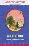Filipok. Skazki, basni i rasskazy (il. V. Kanivtsa)