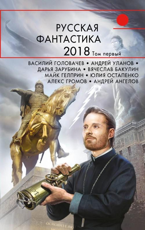 Russkaja fantastika-2018. Tom pervyj