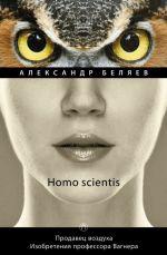 Homo scientis. Prodavets vozdukha. Izobretenija professora Vagnera. Tom 2