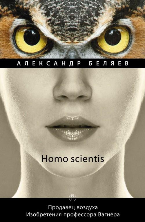 Homo scientis. Продавец воздуха. Изобретения профессора Вагнера. Том 2