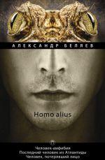 Homo alius. Chelovek-amfibija. Poslednij chelovek iz Atlantidy. Chelovek, poterjavshij litso. Tom 3