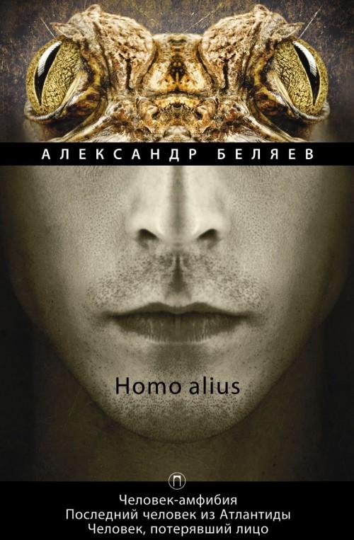 Homo alius. Человек-амфибия. Последний человек из Атлантиды. Человек, потерявший лицо. Том 3