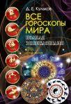 Vse goroskopy mira. Polnaja entsiklopedija