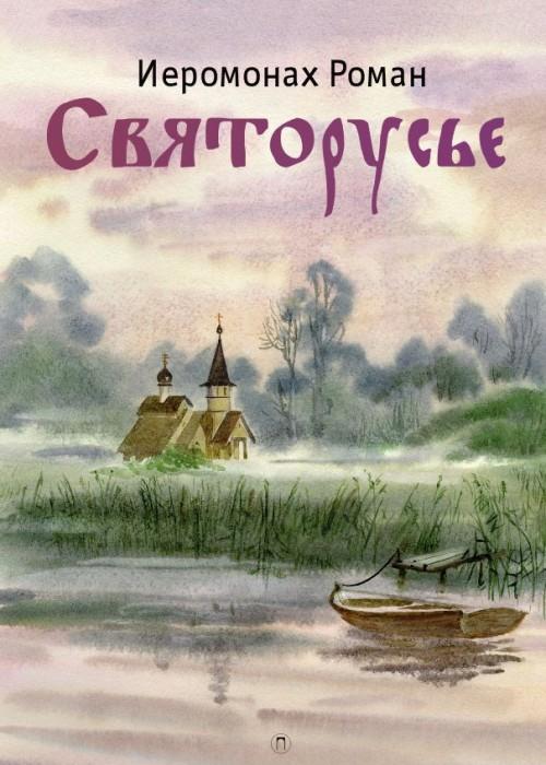 Ieromonakh Roman. Svjatoruse