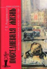 Povsednevnaja zhizn Moskvy v Stalinskuju epokhu 1920-1930-e gody