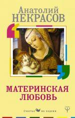 Materinskaja ljubov