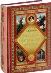 Russkaja kniga dlja chtenija