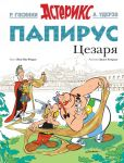 Папирус Цезаря. Астерикс / Asterix