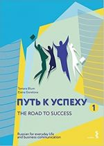 The Road to Success 1 - Russian for everyday life and business communication: Course Book and Workbook