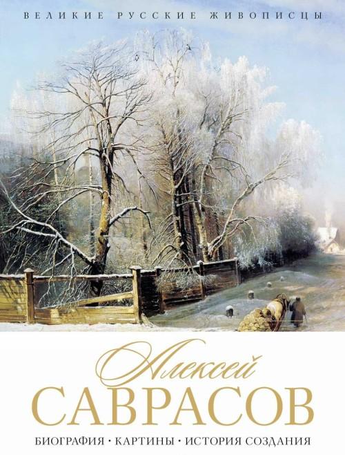 Aleksej Savrasov. Biografija. Kartiny. Istorija sozdanija