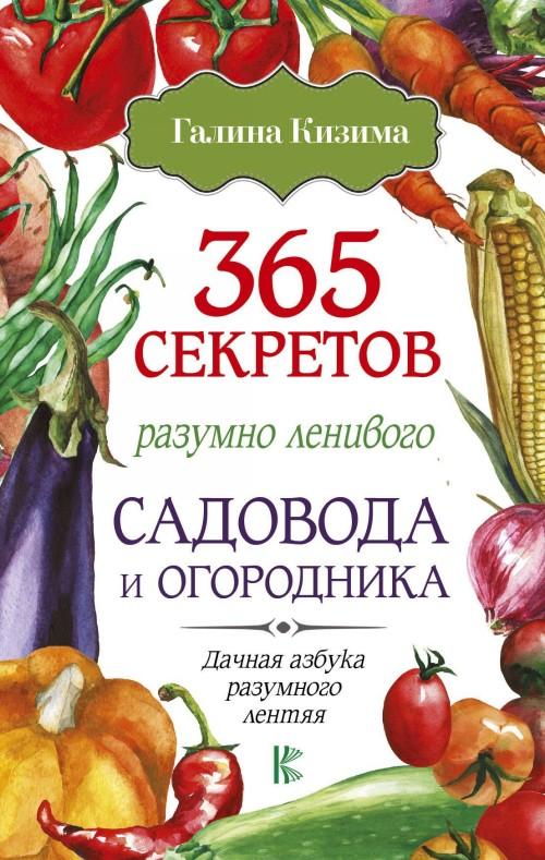 365 sekretov razumno lenivogo sadovoda i ogorodnika