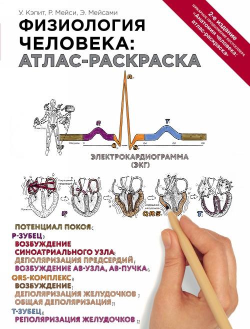 Fiziologija cheloveka: atlas-raskraska