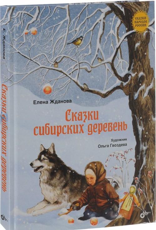 Skazki narodov Rossii. Skazki sibirskikh dereven