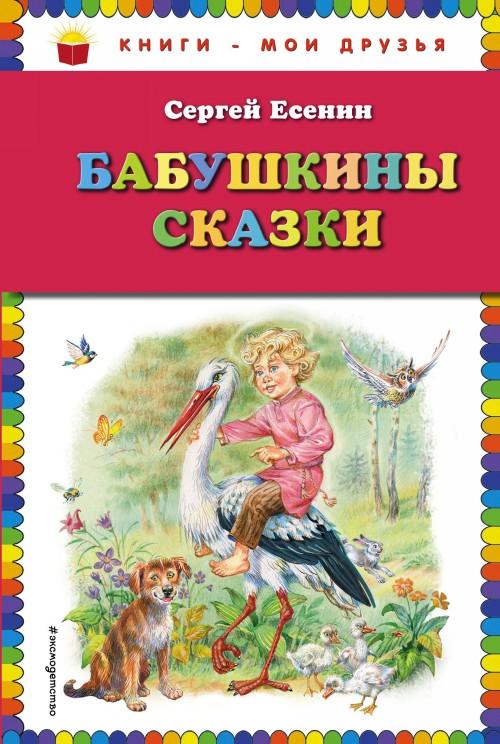 Babushkiny skazki (il. V. Kanivtsa)