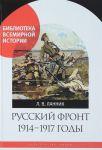 Russkij front 1914-1917 gody