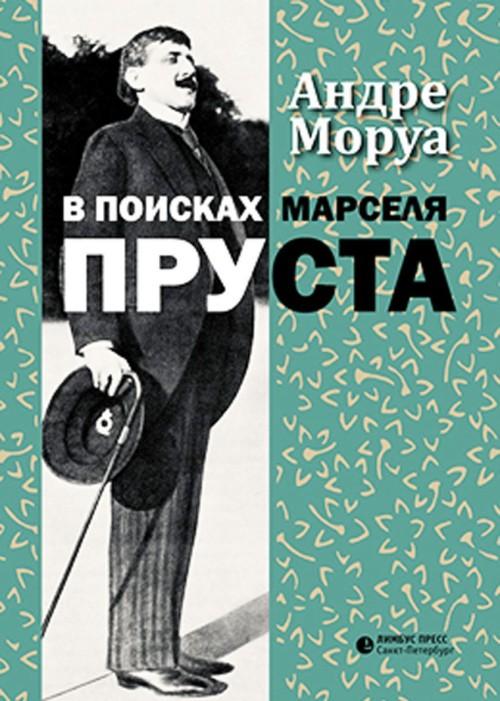 V poiskakh Marselja Prusta