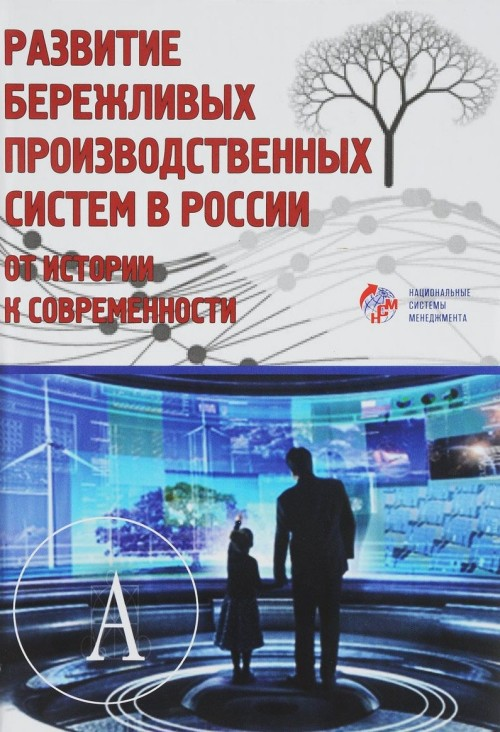 Razvitie berezhlivykh proizvodstvennykh sistem v Rossii: ot istorii k sovremennosti