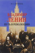 Vladimir Lenin.Put v revoljutsiju