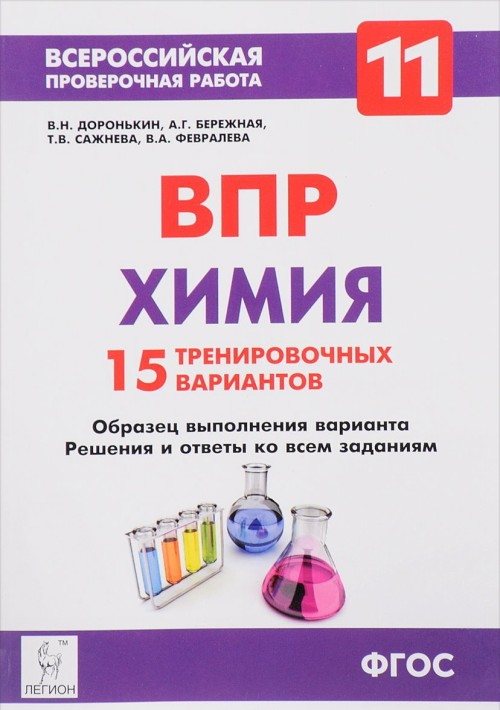 Khimija. 11 klass. VPR. 15 trenirovochnykh variantov