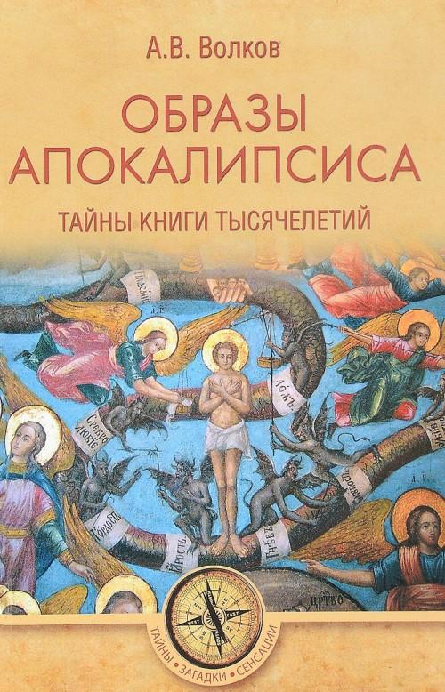 Образы Апокалипсиса.Тайны книги тысячилетий