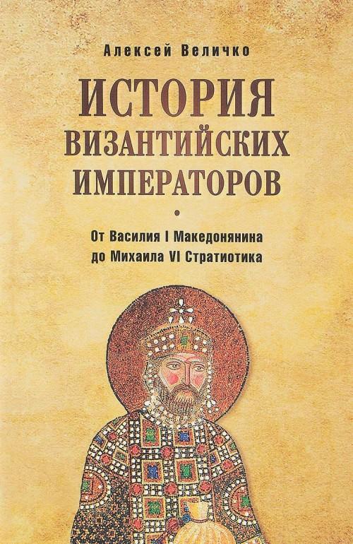История византийских императоров.От Василия I Македонянина до Михаила VI Стратио