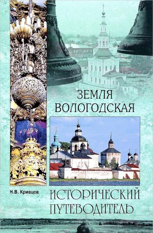 Земля Вологодская.Исторический путеводитель