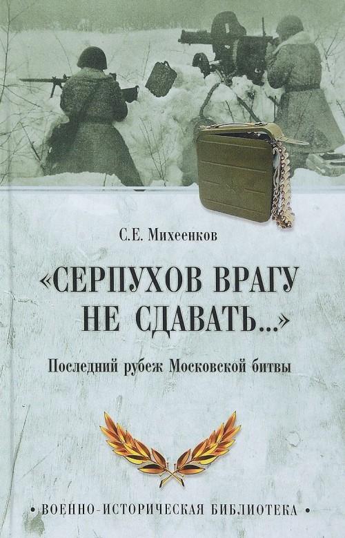 """""""Серпухов врагу не сдавать..."""" Последний рубеж Московской битвы"""