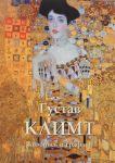 Gustav Klimt.Zhivopis i grafika