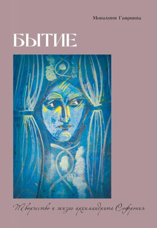 Bytie. Tvorchestvo i zhizn arkhimandrita Sofronija