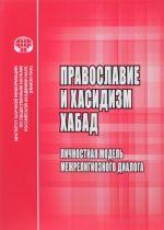 Pravoslavie i khasidizm khabad. Lichnostnaja model mezhreligioznogo dialoga