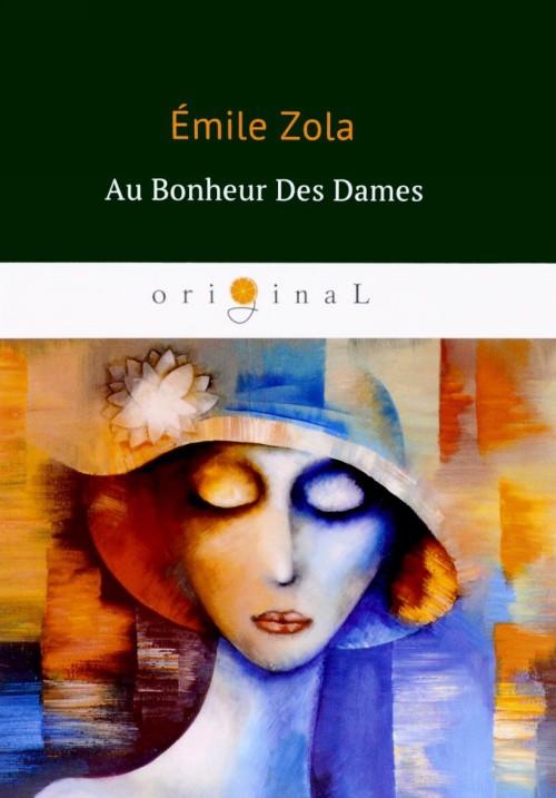Au Bonheur Des Dames. Дамское счастье