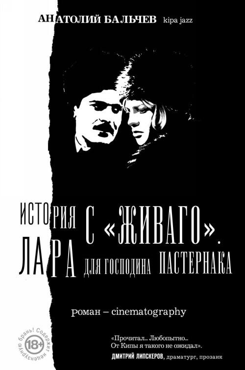 Istorija s Zhivago. Lara dlja gospodina Pasternaka.