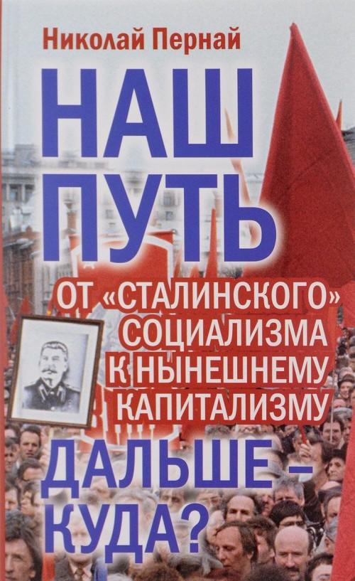 """Наш путь. От """"сталинского"""" социализма к нынешнему капитализму. Дальше - куда?"""