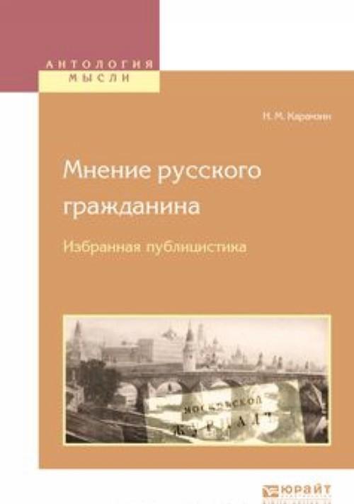 Mnenie russkogo grazhdanina. Izbrannaja publitsistika