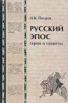 Russkij epos. geroi i sjuzhety