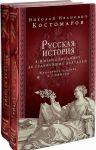 Russkaja istorija v zhizneopisanijakh ee glavnejshikh dejatelej. Jubilejnoe izdanie (komplekt iz 2 knig)