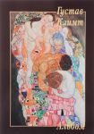 Gustav Klimt. Albom