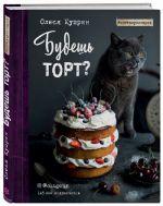 Budesh tort?