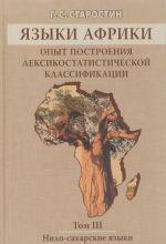 Jazyki Afriki. Opyt postroenija leksikostatisticheskoj klassifikatsii. Tom 3  Nilo-sakharski