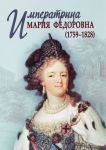 Imperatritsa Marija Fedorovna (1759-1828)