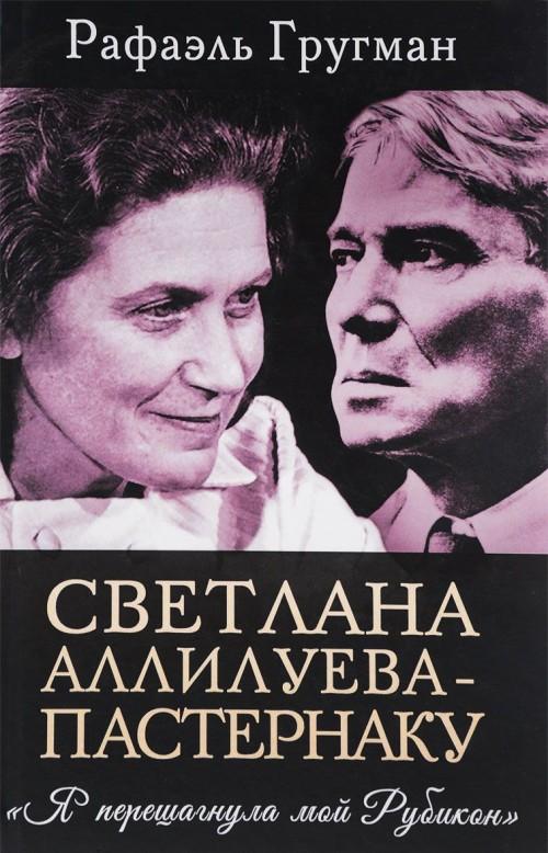 """Svetlana Allilueva - Pasternaku. """"Ja pereshagnula moj Rubikon"""""""