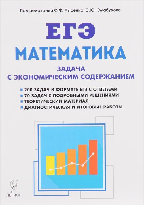 EGE. Matematika. Zadacha s ekonomicheskim soderzhaniem
