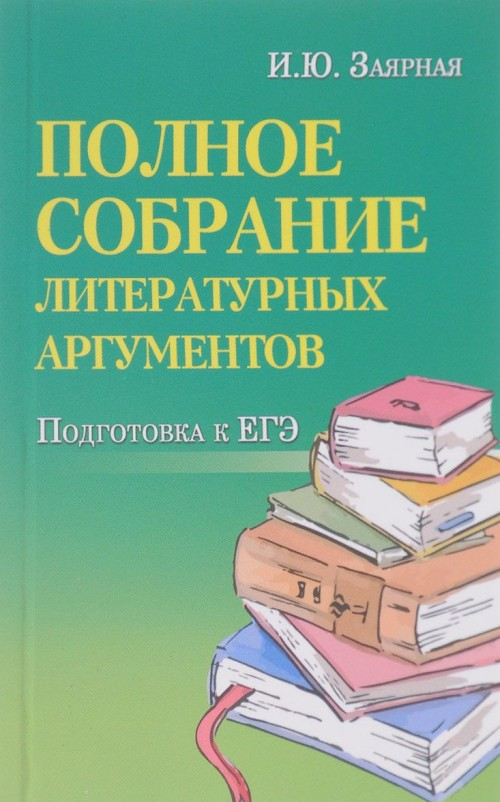 Polnoe sobranie literaturnykh argumentov