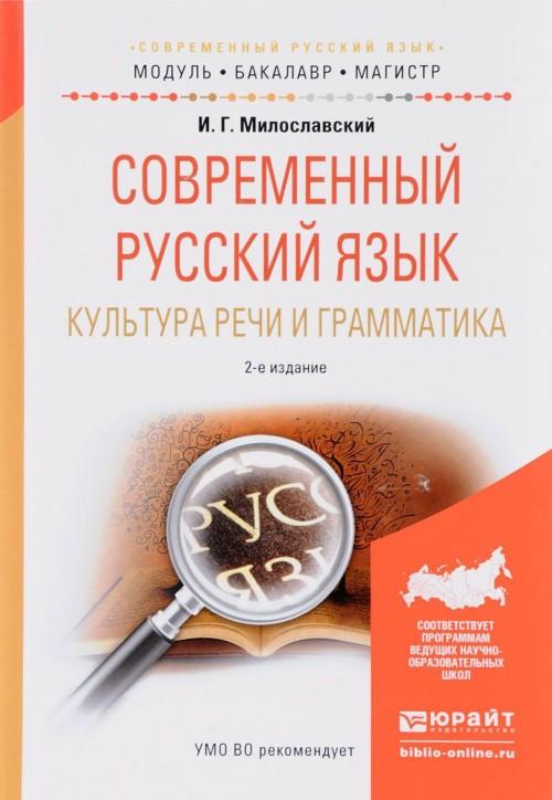 Sovremennyj russkij jazyk. Kultura rechi i grammatika. Uchebnoe posobie