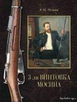 3-ln vintovka Mosina: istorija sozdanija i prinjatija na vooruzhenie Russkoj armii.