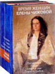 Vremja zhenschin Eleny Chizhovoj