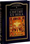 Svjatye XX veka. Pravoslavnoe semejnoe chtenie