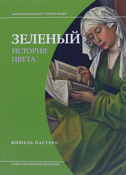 Zelenyj. Istorija tsveta